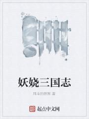 《妖娆三国志》作者:阿斗的世界