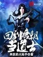 《回到唐朝当道士》作者:奔放的火枪手