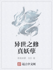 《异世之修真妖孽》作者:修真妖孽.QD