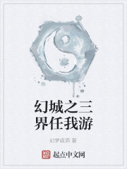 《幻城之三界任我游》作者:幻梦成酒