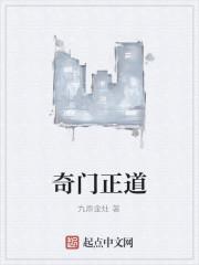 《奇门正道》作者:九鼎金灶