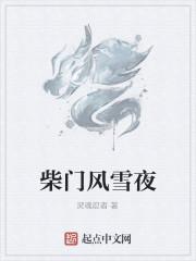 《柴门风雪夜》作者:灵魂忍者