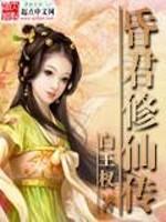 《昏君修仙传》作者:白王权