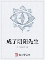 《成了阴阳先生》作者:灰色狸猫7