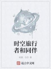 《时空旅行者和同伴》作者:纸墨.QD