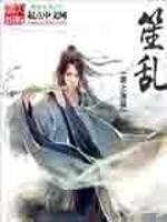 《笙乱》作者:青之海葵