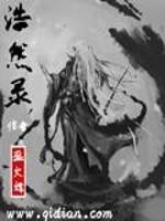 《浩然录》作者:巫文祥