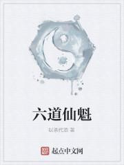 《六道仙魁》作者:以茶代酒