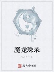 《魔龙珠录》作者:七月青荷