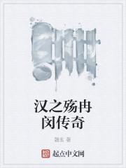 《汉之殇冉闵传奇》作者:磐玄