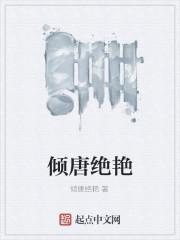 《倾唐绝艳》作者:倾唐绝艳
