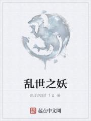 《乱世之妖》作者:疯子凤羽112