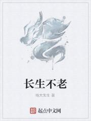 《长生不老》作者:杨大先生