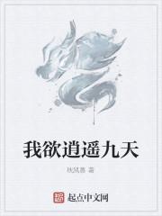 《我欲逍遥九天》作者:秋风慕