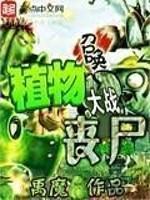 《召唤植物大战丧尸》作者:禹魔