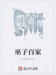《巫子百家》作者:小萌君殿下