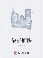 《最强捕快》作者:峰神榜