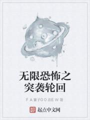 《无限恐怖之突袭轮回》作者:FA量子00改EW