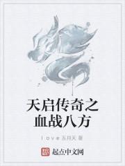 《天启传奇之血战八方》作者:love五月天