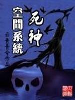 《死神空间系统》作者:云青青兮