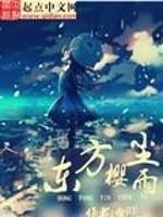 《东方樱尘雨》作者:命咲