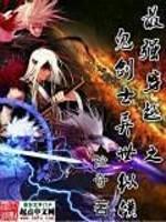 《最强穿越之鬼剑士异世纵横》作者:诠奇