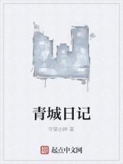 《青城日记》作者:守望小婵