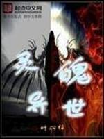 《灵魄异世》作者:叶羽梓