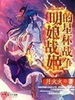 《萌娘战姬的星杯战争》作者:月火火