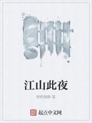 《江山此夜》作者:河朔烟雨