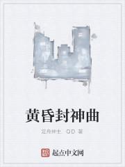 《黄昏封神曲》作者:定舟绅士.QD