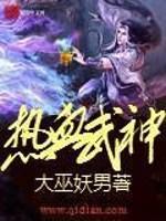 《热血武神》作者:大巫妖男