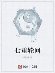 《七重轮回》作者:刘三凡