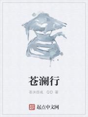 《苍澜行》作者:苍沫百戒.QD