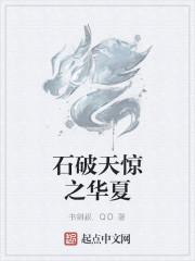《石破天惊之华夏》作者:书剑叔.QD