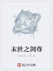 《末世之剑尊》作者:空白人生.QD