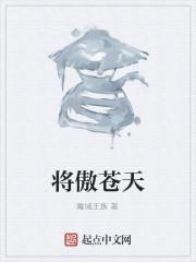 《将傲苍天》作者:魔域王族