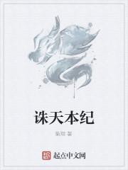 《诛天本纪》作者:枭翔