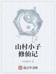 《山村小子修仙记》作者:荆楚霸歌