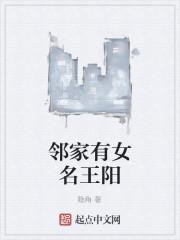 《邻家有女名王阳》作者:隐角