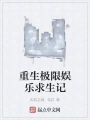 《重生极限娱乐求生记》作者:天哲之诚.QD