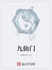 《九仙门》作者:烟雨咖啡