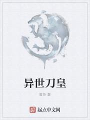《异世刀皇》作者:沼鱼