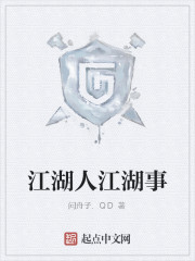 《江湖人江湖事》作者:问舟子.QD