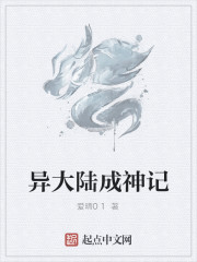 《异大陆成神记》作者:爱晴01