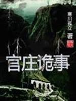 《官庄诡事》作者:寒川孤立