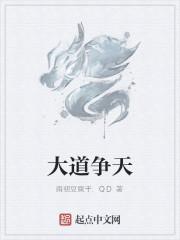 《大道争天》作者:南朝豆腐干.QD