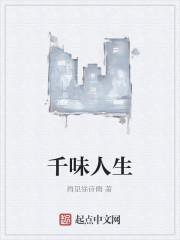 《千味人生》作者:再见徐诗雨