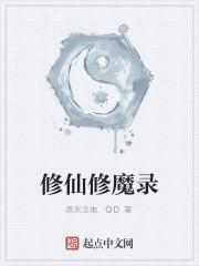 《修仙修魔录》作者:鼎天立地.QD