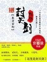 《封天剑传说》作者:京都狼